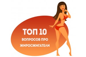 Топ-10 вопросов про жиросжигатели для похудения