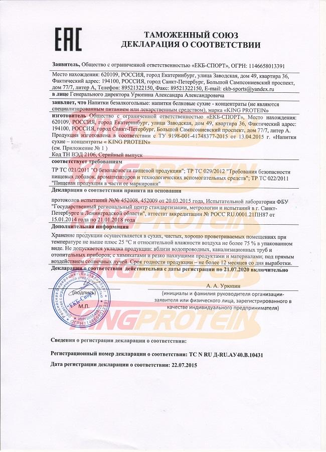 Сертификаты King Protein
